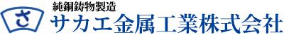 純銅鋳物製造サカエ金属株式会社